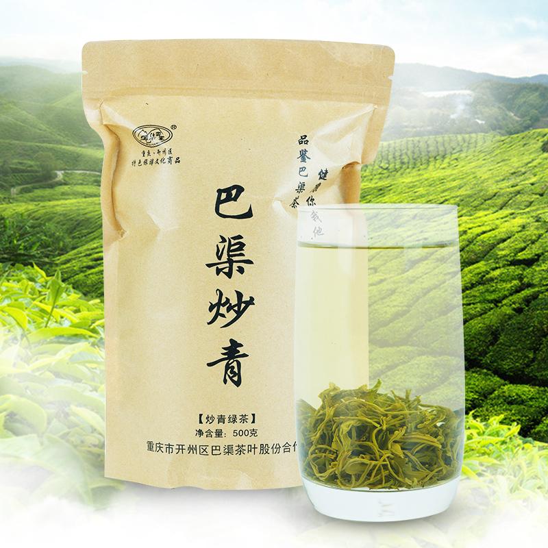 巴渠茶叶 炒青 炒青绿茶