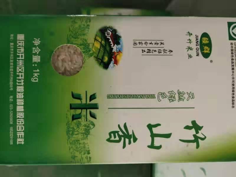 朝阳社区 竹山香大米